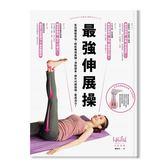 (二手書)最強伸展操:告別體態苦惱,輕鬆養成美腿、消脂瘦身、提升代謝循環,重返活..
