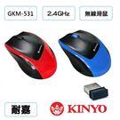 【全館免運、可刷卡】KINYO 耐嘉 2.4GHz無線光學滑鼠 GKM-531