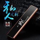 網紅usb防風打火機充電個性超薄電子點煙器男士創意送男友激光潮igo 西城故事