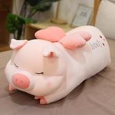 可愛天使豬豬公仔大號床上陪你睡覺長條抱枕女生玩偶布娃娃趴趴豬 快速出貨 YYP