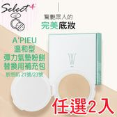 【團購-二入組】韓國 APIEU 溫和敏感肌氣墊粉餅補充包 WONDER TENSION 任選2色$619 SP嚴選家