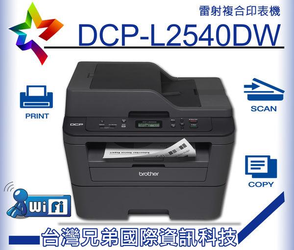 【兩年保固/雙面列印/彩色掃描】BROTHER DCP-L2540DW雷射多功能複合機~比MFC-L2700DW.MFC-L2740DW更優