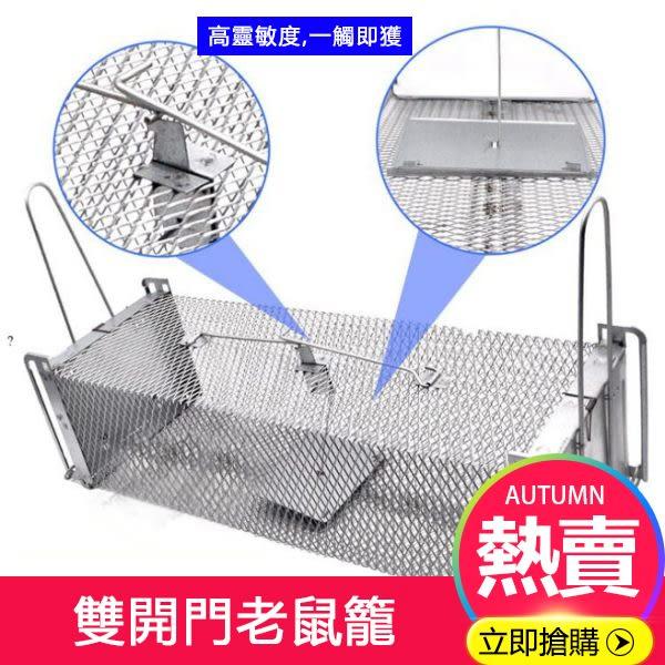 新年鉅惠雙開門老鼠籠 捕鼠籠 捕鼠器 老鼠夾 捉鼠器 誘鼠器 雙門老鼠籠 東京衣櫃