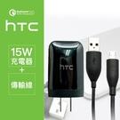 HTC QC 快充組  旅充頭+ 傳輸線 15W 9V 12V  充電器