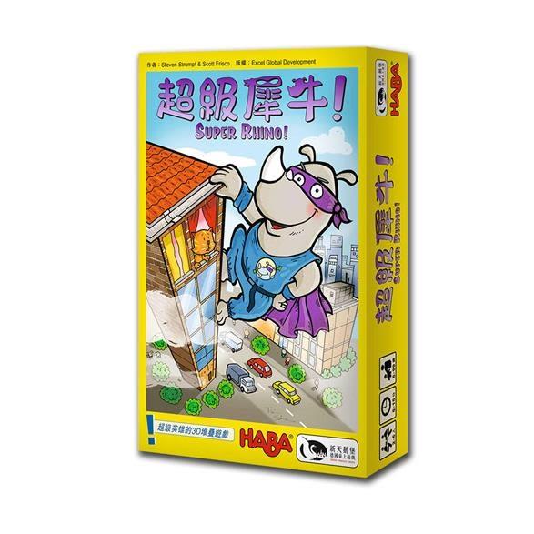 超級犀牛 Super Rhino【新天鵝堡桌遊】