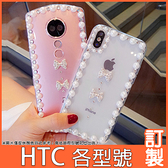 HTC U20 5G U19e U12+ life Desire21 pro 19s 19+ 12s U11+ 可愛珍珠蝴蝶結 手機殼 水鑽殼 訂製
