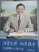 【書寶二手書T1/社會_GPA】經貿老將 兩岸推手:江丙坤的公僕生涯_李孟洲