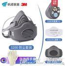 防毒面具3M防塵面具3200防毒口罩裝修...