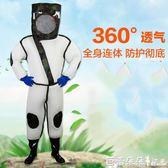 防蜂服 防蜂衣全套風扇防蜜蜂服專用透氣防蜂服連身服養蜂服蜂衣胡蜂加厚【芭蕾朵朵】