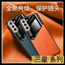 【萌萌噠】三星 Galaxy S21+ S21 Ultra 簡約拼接鏡面皮紋 內置隱形磁吸鐵片 全包軟殼 手機殼 手機套