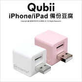 【附512G記憶卡】Qubii iPhone/iPad 備份豆腐 自動備份 MFi認證★可分期★薪創數位