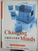 【書寶二手書T1/心理_LAR】Changing Minds-改變想法的藝術_霍華德.嘉納