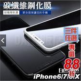 iPhone 炭纖維 不碎邊 玻璃保護貼 i6 i7 i8 iX plus 鋼化 玻璃貼 保護貼 保護膜