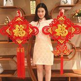 新年掛件 中國結掛件客廳大號福字裝飾鎮宅新年喜慶春節掛飾大碼壁掛裝飾 卡菲婭