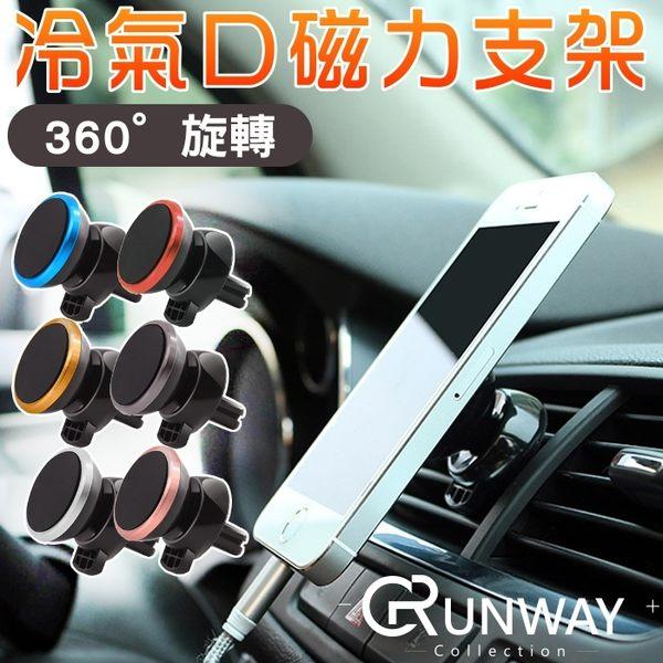 車用360度旋轉 手機支架 冷氣口磁力支架 出風口 多功能手機架 車用手機架 蘋果 安卓 通用款