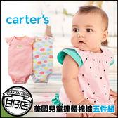 美國carter's 兒童棉褲 卡特嬰兒包屁衣 兒童包屁衣 (五件組)  H198 H199 彩虹 雲朵 塗鴉 甘仔店