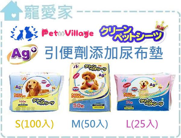 ☆寵愛家☆超取限一包☆日本Pet village引便劑添加尿布墊,添加誘導劑、AG+除臭銀離子