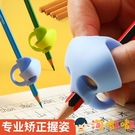 握筆器矯正幼兒學寫字手腕姿勢鉛筆套筆套初學者神器【淘嘟嘟】