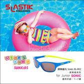 ✿蟲寶寶✿【西班牙SLASTIK】兒童成長型太陽眼鏡 SONIC 探索者系列 1-7歲 淺水銀XL 抗UV