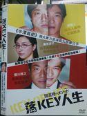 挖寶二手片-P10-073-正版DVD*日片【落KEY人生】-半澤直樹 香川照之