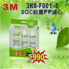 《3M》原廠公司貨 SQC PP 前置濾心3RS-F001-5) ★3入組