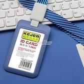 科記證件卡套伸縮扣掛繩工作證工牌推合胸牌卡套掛繩廠牌員工胸卡 SUPER SALE 快速出貨