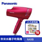 Panasonic國際牌 奈米水離子吹風機 EH-NA9B 速乾 大風量 吹風機 買就送化妝包組(2入)