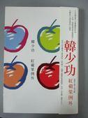 【書寶二手書T7/一般小說_JNI】紅蘋果例外_韓少功