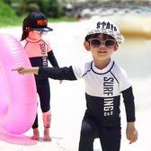 兒童游泳衣女孩中大童分體長袖防曬潛水服小學生男童寶寶泳裝溫泉 js1176『科炫3C』