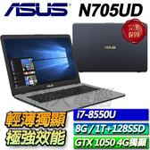 【ASUS華碩】【零利率】VivoBook Pro 17 N705UD-0023B8550U 星空灰 ◢15.6吋輕薄筆電 ◣