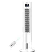 空調扇製冷小空調靜音水冷風機家用宿舍製冷器塔式無葉冷風扇 ATF 錢夫人小鋪