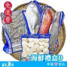 ✦免運費✦【台北魚市】春節海鮮禮盒(D組...