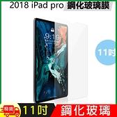 Apple蘋果iPad Pro 11吋2018版/2020版鋼化玻璃保護膜保護貼