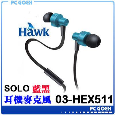 ☆軒揚pcgoex☆ Hawk X511 SOLO 耳機麥克風 -藍03-HEX511BL