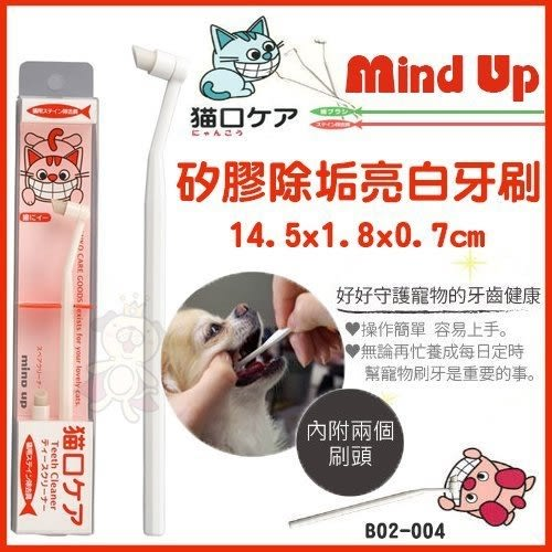 *KING WANG*日本 Mind Up《貓咪-矽膠除垢亮白牙刷》可輕鬆地擦去寵物牙垢【B02-004】