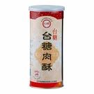 【台糖優質肉品】原味肉酥 x1瓶(300g/瓶) ~CAS優良肉品 瘦肉精out~原味肉鬆