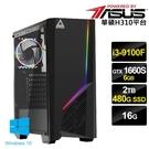 【華碩平台】i3四核{英雄傳射鵰}GTX1660S-6G獨顯Win10電玩機(I3-9100F/16G/2T/480G_SSD/GTX1660S-6G)