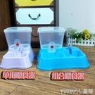 餵食器寵物用品貓咪狗狗自動喂食器飲水器貓盆狗碗自動喂水器組合碗 免運