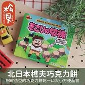 《松貝》北日本樵夫巧克力餅66g【4901360305902】bb5