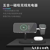 無線充電器三合一磁吸無線充電底座magsafe適用蘋果12華為小米iwatch手錶iphone12iPod耳機AppleWatch快充板