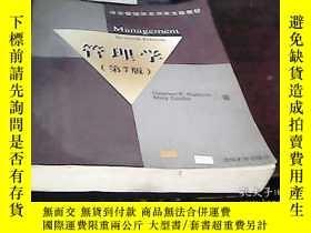二手書博民逛書店清華管理學系列英文版教材:罕見管理學(第7版) (英文版)Y14