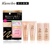 【Kanebo 佳麗寶】COFFRET D'OR光色立體粉底液2019週慶優惠組(2色任選)