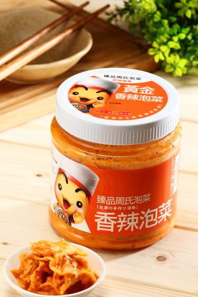 【臻品周氏泡菜】黃金泡菜小辣+黑金香辣豆鼓醬 含運價480元