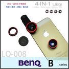 ★超廣角+魚眼+微距+偏光Lieqi LQ-008通用手機鏡頭/BENQ B50/B502/B505/B506