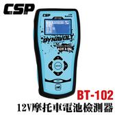 BT102機車用車輛電池檢測器12V /機車電池測試器/電瓶測試器/三項檢測/CCA/電壓/極板阻抗 CSP進煌