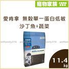 寵物家族-愛肯拿ACANA - 無穀單一蛋白低敏-沙丁魚+蔬菜11.4kg