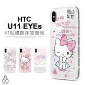 Kitty 雙子星 HTC U11 EYES 6吋 水鑽 空壓殼 手機殼 三麗鷗 正版授權 防摔殼 凱蒂貓 可愛 造型 保護套