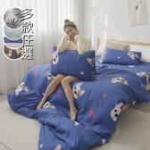 多款任選※瘋殺↘舒柔超細纖維3.5x6.2尺單人床包+被套+枕套三件組-台灣製/雲絲絨