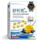 專品藥局 Sulaxy 舒利視 葉黃素加強配方PLUS 60粒【2000192】