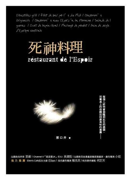 (二手書)死神料理Restaurant de l'Espoir